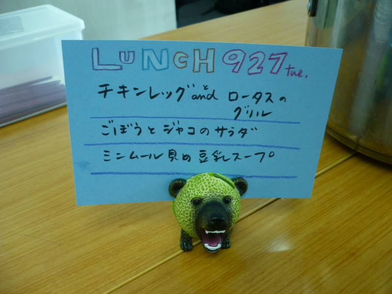 f:id:officelunch:20110927131214j:image:w300