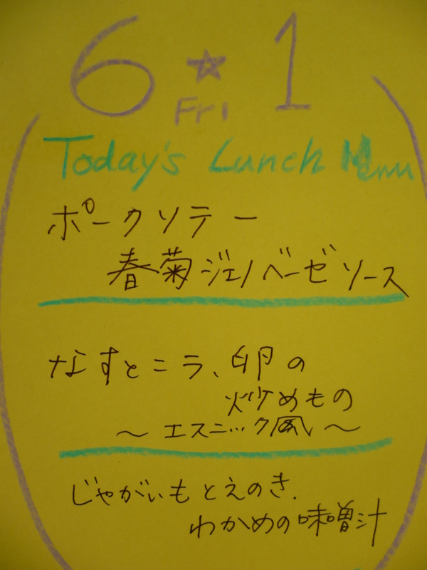 f:id:officelunch:20120601152945j:image:w300