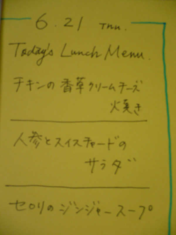 f:id:officelunch:20120621151238j:image:w300
