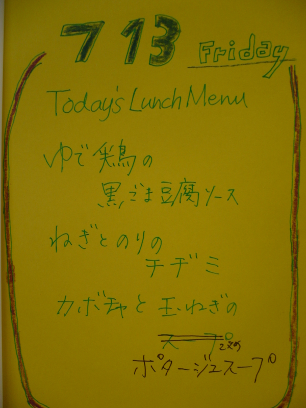 f:id:officelunch:20120713153535j:image:w300