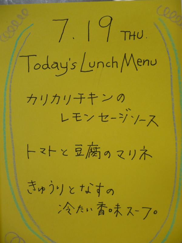 f:id:officelunch:20120719150847j:image:w300