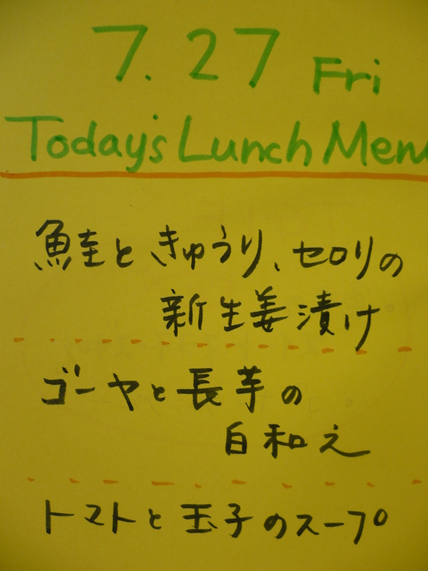 f:id:officelunch:20120727164918j:image:w300