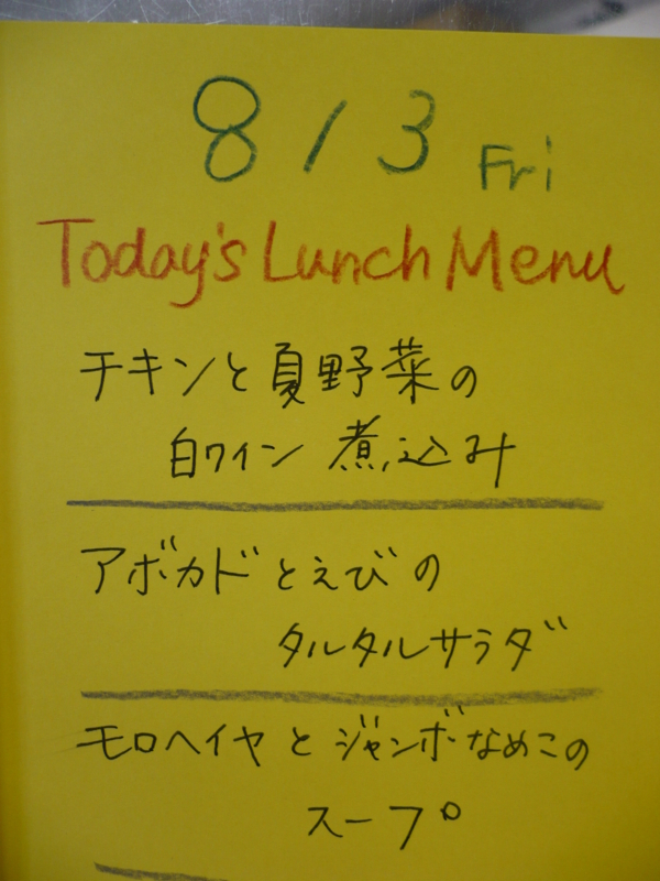 f:id:officelunch:20120803154116j:image:w300