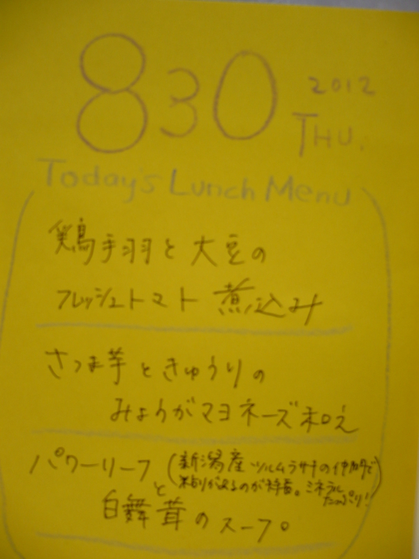f:id:officelunch:20120830153117j:image:w300