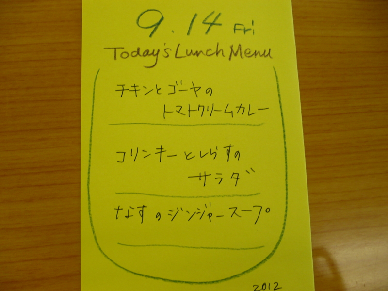 f:id:officelunch:20120914131459j:image:w300