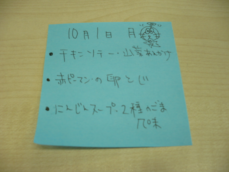 f:id:officelunch:20121001151525j:image:w300