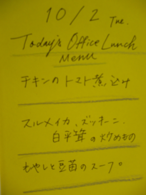 f:id:officelunch:20121002140704j:image:w300