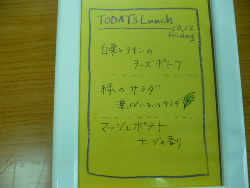 f:id:officelunch:20121012132014j:image:w300