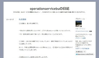 f:id:operationservicebu:20140707164620j:plain