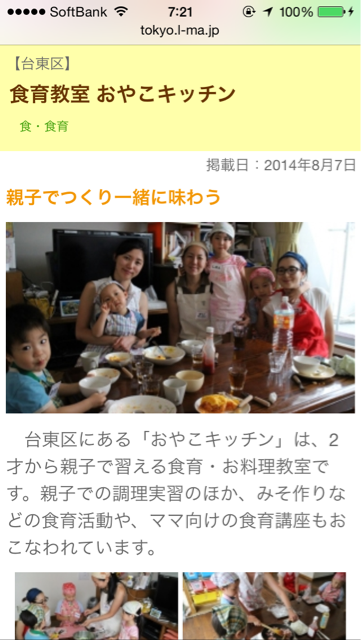 f:id:oyako-kitchen268:20140904072158j:plain