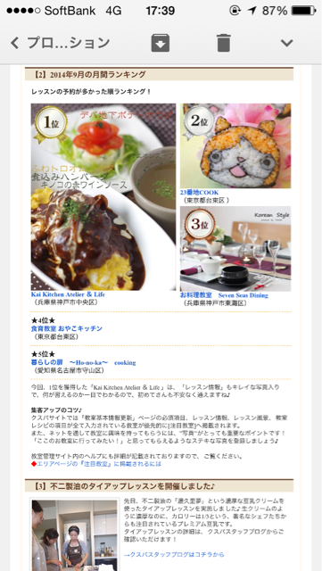 f:id:oyako-kitchen268:20141024202530j:plain