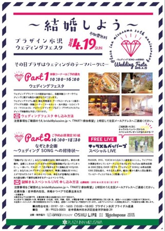 f:id:plazainn-bridal:20150323201213j:plain