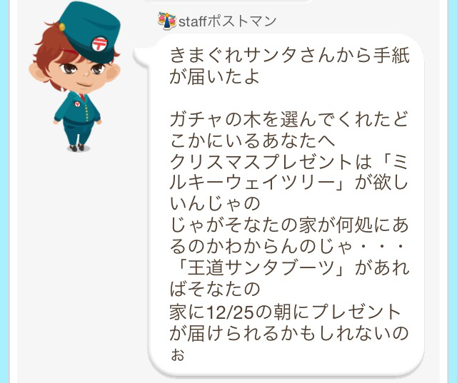 f:id:pokesisi:20141212142457j:plain