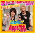 Fuji TV iPhone