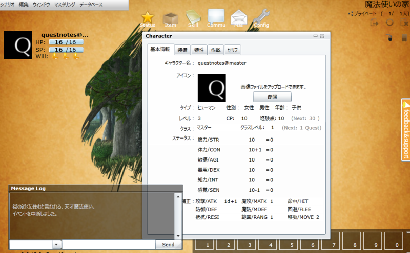 f:id:questnotes:20130709231746p:image:w400