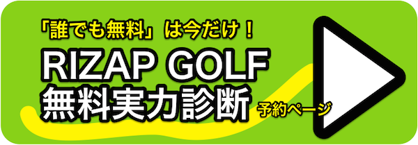f:id:rizap-golf:20160714142545p:plain