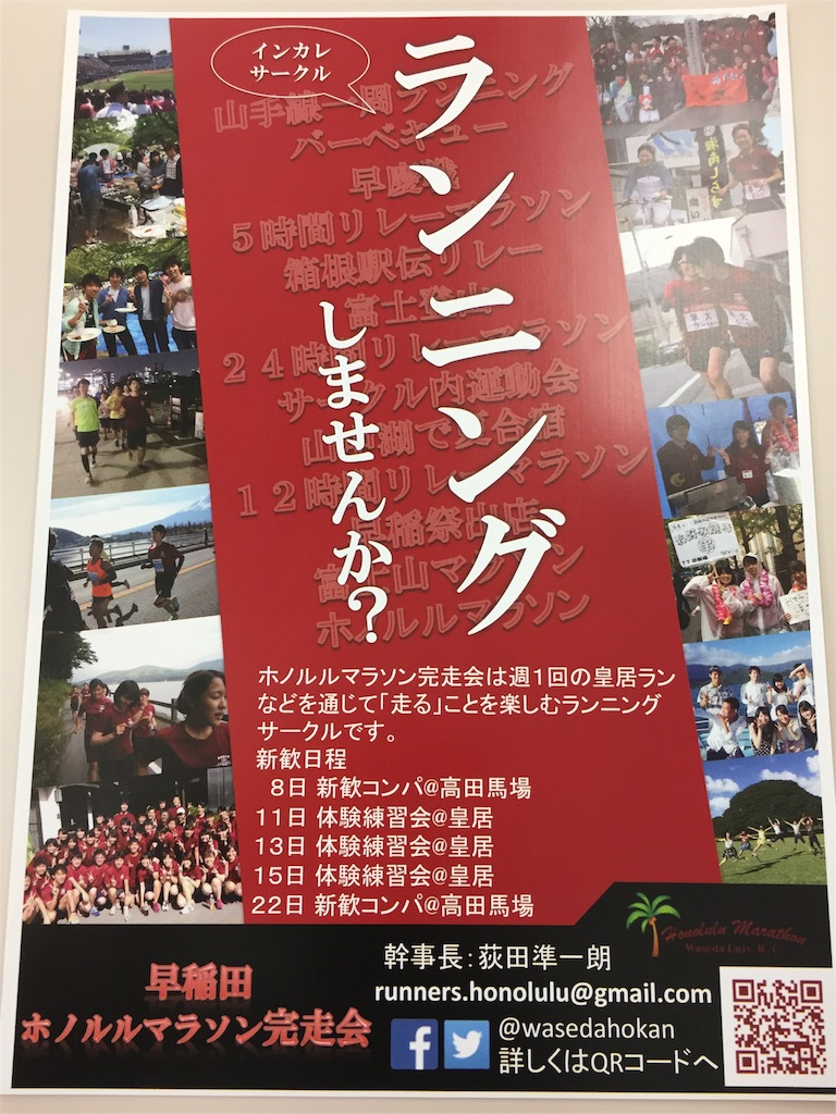f:id:runners-honolulu:20160331113404j:image