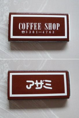 COFFEE SHOP アザミ