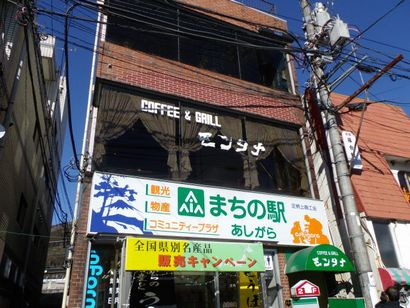 COFFEE & GRILL モンタナ