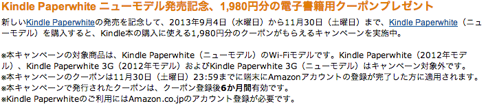 Kindle Paperwhite ニューモデル発売記念、1,980円分の電子書籍用クーポンプレゼント