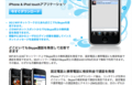 [apple]skype_iphone2