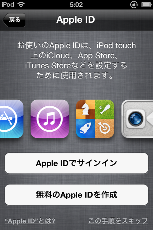 iPod touchをiOS 5にアップデート