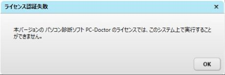 PC-Doctor ライセンス認証失敗