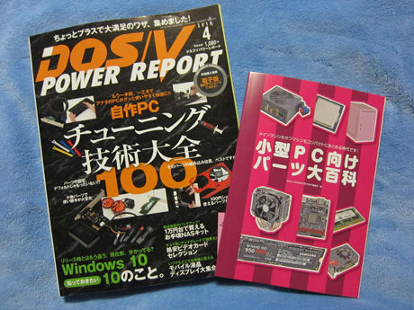 DOS/V POWER REPORT 2016/04