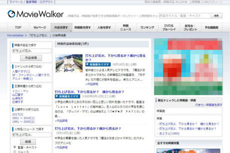 Movie Walker 検索結果