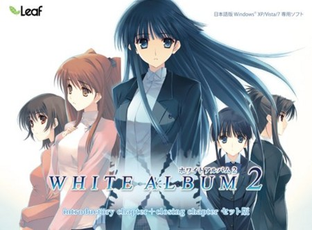 WHITE ALBUM2 -introductory chapter-