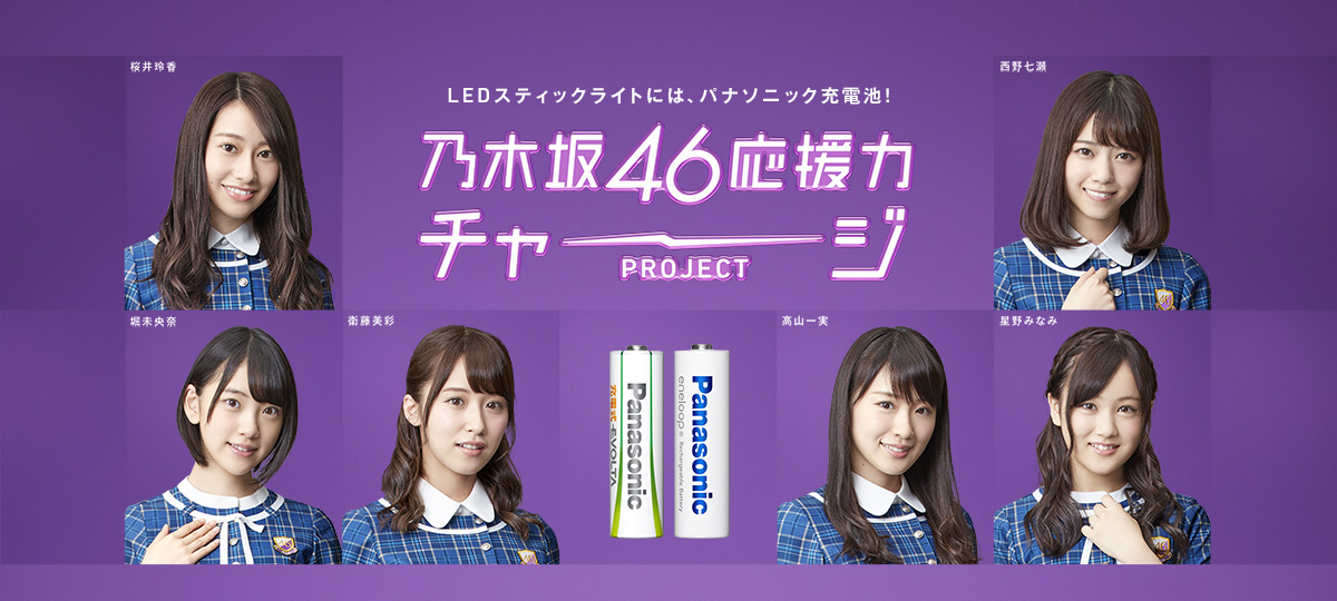 http://panasonic.jp/battery/charge/nogizaka46/
