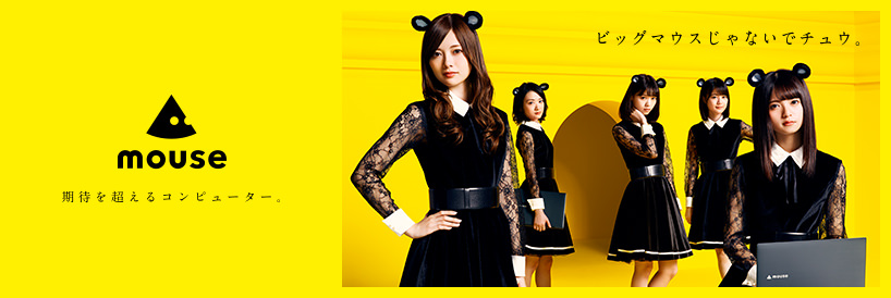 http://www.mouse-jp.co.jp/campaign/nogizaka46/