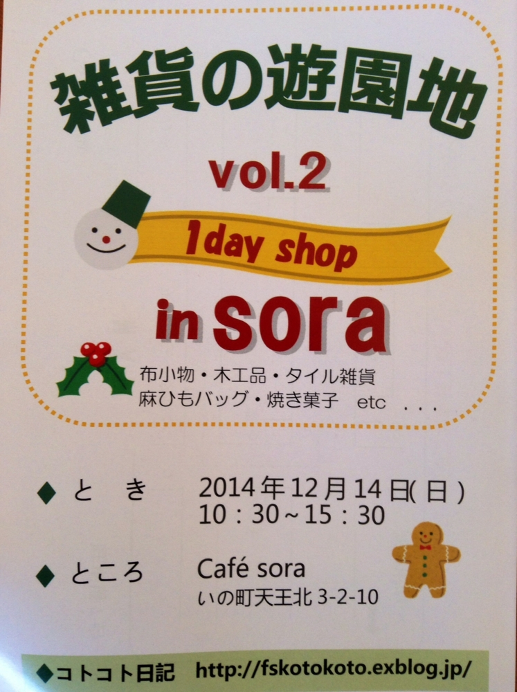 f:id:sora_cafe:20141122001704j:plain