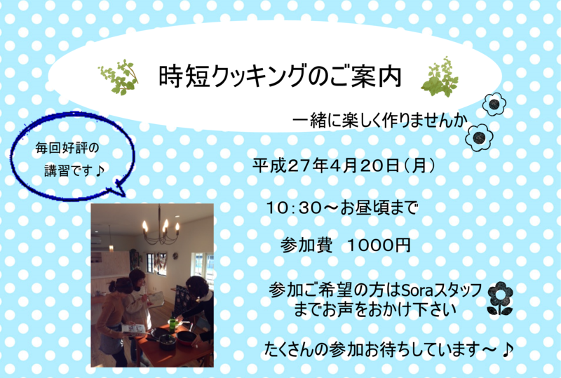 f:id:sora_cafe:20150413125154p:plain