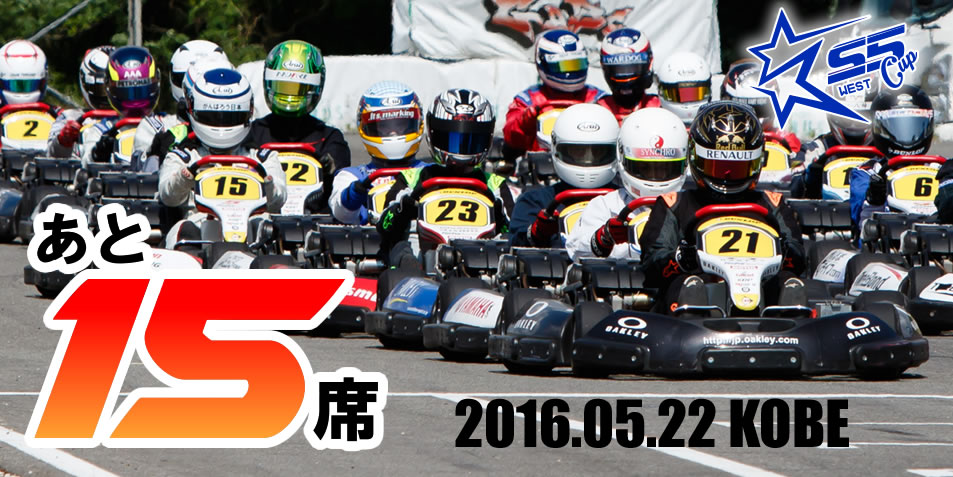 f:id:star5racing:20160515161659j:plain