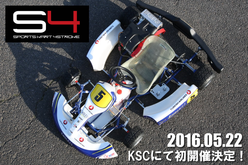 f:id:star5racing:20160517214230j:plain