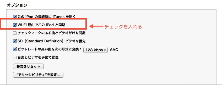 itunes-wifi-sync