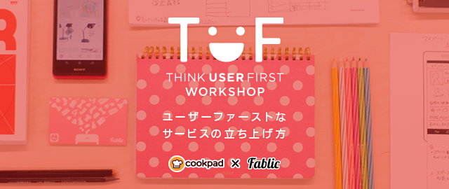 Think User First - Cookpad × Fablic