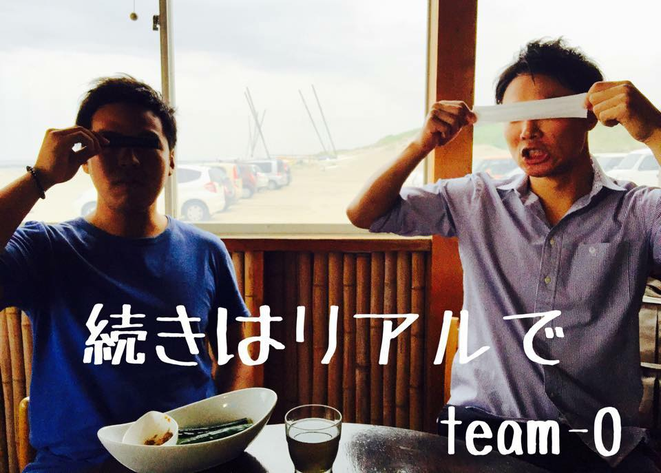 f:id:team-0:20150803162223j:plain