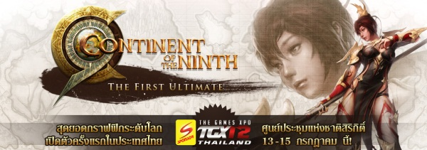 f:id:thaigames:20121125114158j:image