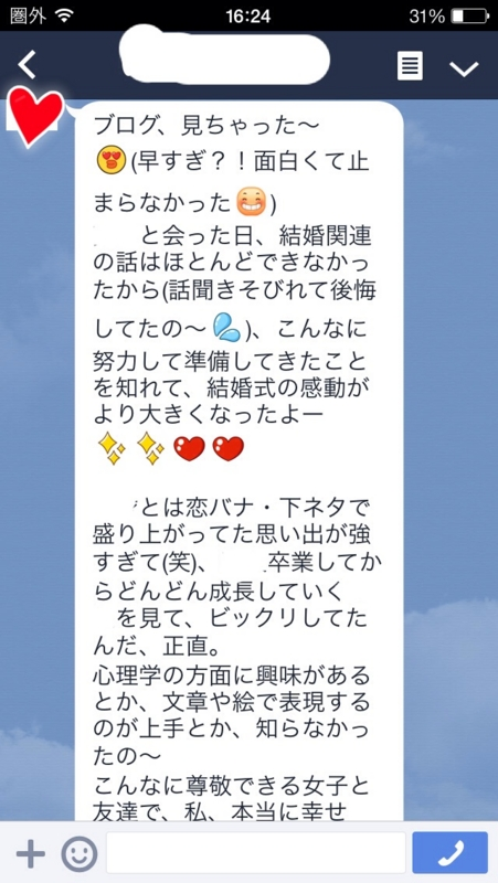 f:id:therapist-maru:20140708162930j:plain
