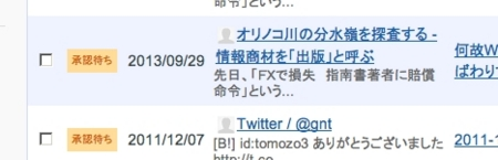 f:id:tomozo3:20131010123914j:plain