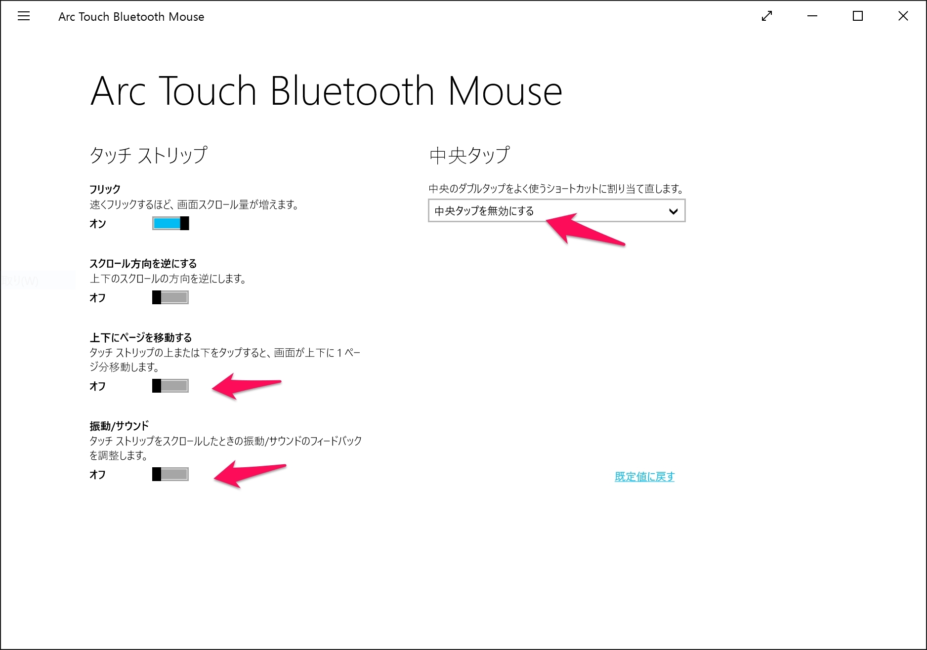 Arc Touch Bluetooth Mouse 設定