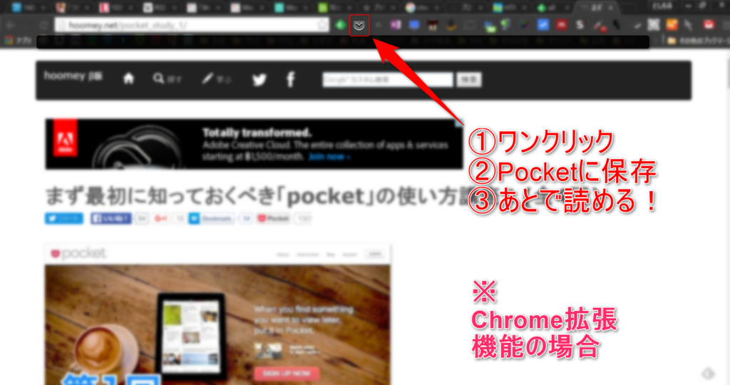 PocketのChrome拡張機能