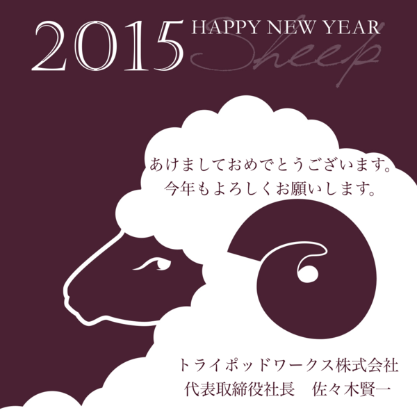 f:id:tripodworks-ceo:20150103125943p:image