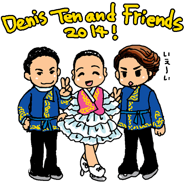 Denis Ten and Friends 2014