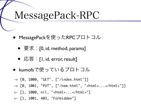 http://msgpack.sourceforge.jp/