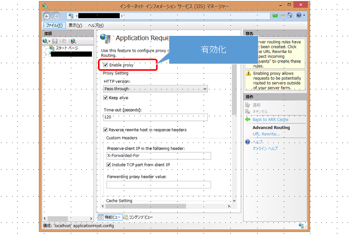 ARR(Application Request Routing)を利用して IIS と Tomcat を