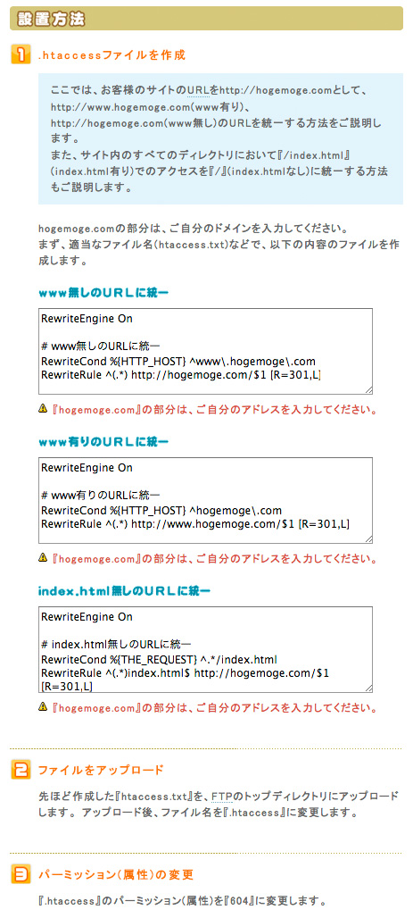 http://lolipop.jp/manual/hp/htaccess-08/