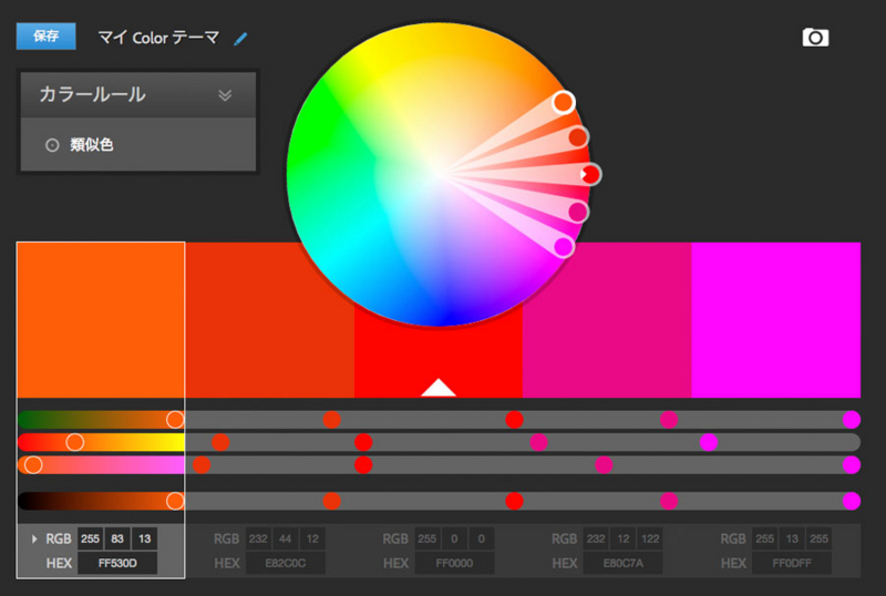 https://color.adobe.com/ja/create/color-wheel/
